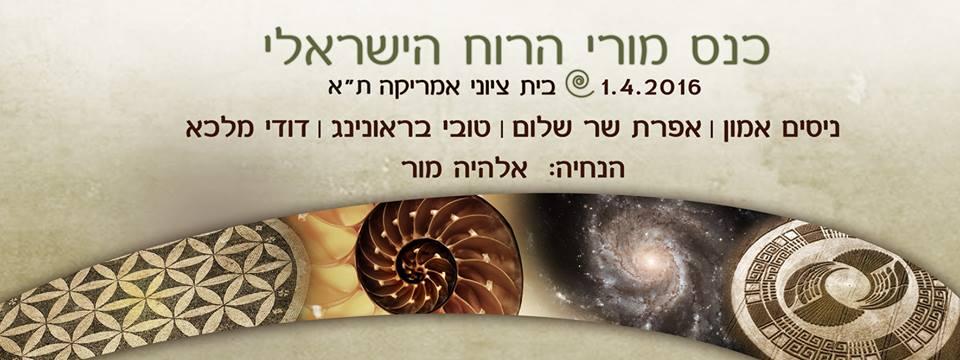 israeli-conference-spiritual-guides-gurus