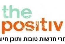 אתרי חדשות טובות ותוכן חיובי בארץ ובעולם!