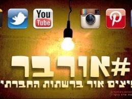 אורבר: יוזמה חברתית להעלאת המודעות לתופעת הבריונות ברשת