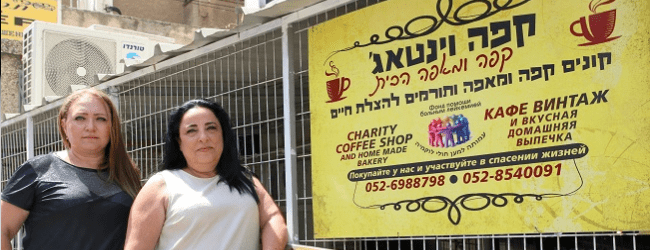 הכירו את בית הקפה שמציל חיים!