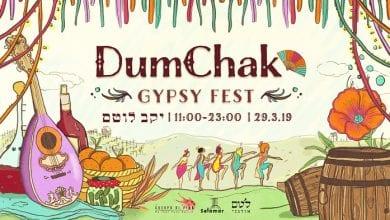 "Photo of קבלו בשמחה את ""דומצ'אק"" – הפסטיבל הראשון בישראל למוסיקה צוענית ויין"