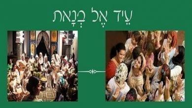 Photo of חג חדש/ישן עיד אל בנאת-חג הבנות