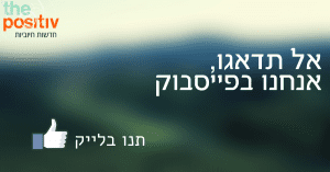 לחצו עליי ותנו בלייק