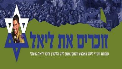 "Photo of חברי הצוות מהיחידה של ליאל גדעוני ז""ל יחלקו סלי מזון במקום להגיע להר הרצל לזכרו"