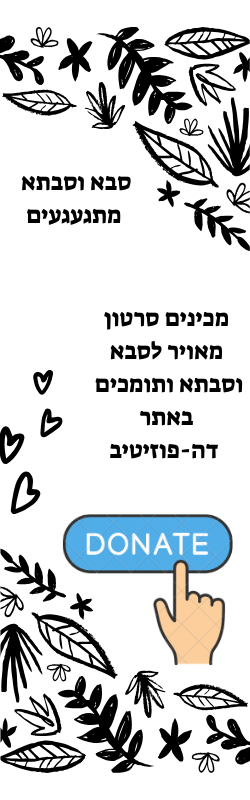 סרטון אנימציה מרגש לקרובים