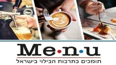 Photo of ME.N.U- מיזם ייחודי לתמיכה בתרבות הבילוי בישראל
