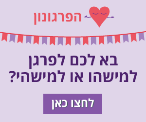 כפתור לשליחת חדשות טובות