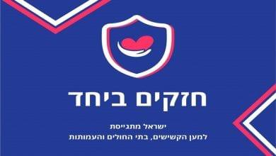 Photo of דווקא בימי משבר כלכלי – עם ישראל נותן ונותן. ונותן!