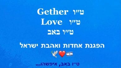 "Photo of ט""ו באב, ט""ו Love, ט""ו Gether"