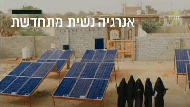 Photo of אנרגיה נשית מתחדשת